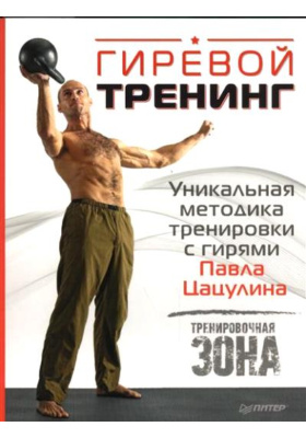 Гиревой тренинг = Enter The Kettlebell! Strength Secret of The Soviet Supermen by Pavel Tsatsouline : Уникальная методика тренировки с гирями Павла Цацулина