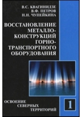 Восстановление металлоконструкций горно-транспортного оборудования: учебное пособие