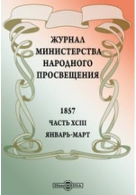 Журнал Министерства Народного Просвещения. 1857. Январь-март, Ч. 93