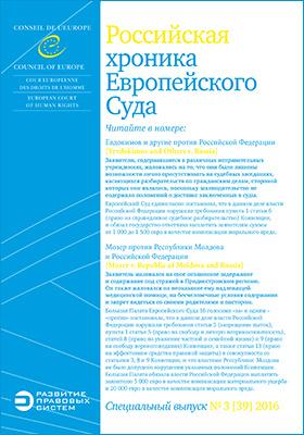 Российская хроника Европейского Суда: журнал. 2016. № 3(39)
