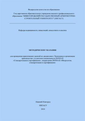 Методические указания для проведения практических занятий по дисциплине «Экономика и организация производства» студентами специальности 200503.65 «Стандартизация и сертификация», направления 200500.62 «Метрология, стандартизация и сертификация»: методические указания