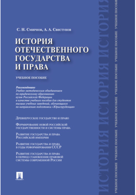 История отечественного государства и права: учебное пособие