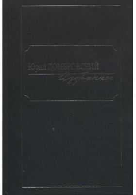 Избранное. В 2 томах. Том 2