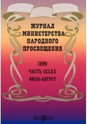 Журнал Министерства Народного Просвещения. 1890. Июль-август, Ч. 270