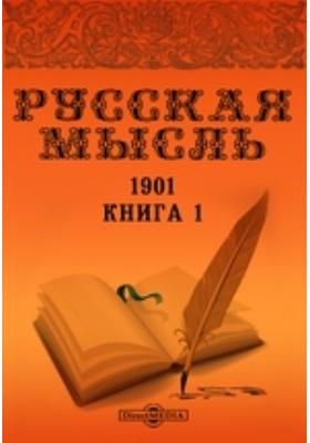Русская мысль: журнал. 1901. Книга 1
