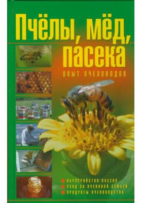Пчелы, мед, пасека : Опыт пчеловодов