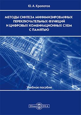 Методы синтеза минимизированных переключательных функций и цифровых комбинационных схем с памятью: учебное пособие
