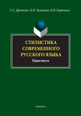 Стилистика современного русского языка: практикум