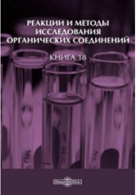 Реакции и методы исследования органических соединений. Книга 18