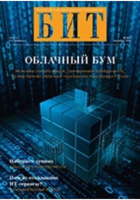 БИТ. Бизнес & Информационные технологии : бизнес & информационные технологии: журнал. 2012. № 2(20)