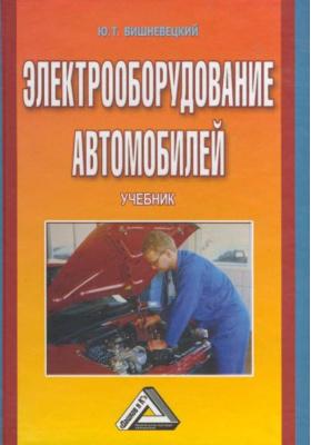 Электрооборудование автомобилей : Учебник