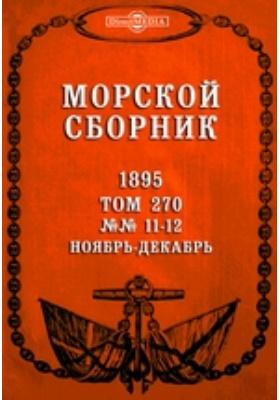 Морской сборник: журнал. 1895. Т. 270, №№ 11-12, Ноябрь-декабрь