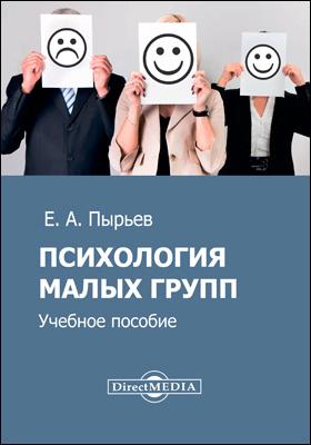 Психология малых групп: учебное пособие