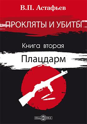 Прокляты и убиты : роман: художественная литература : в 2 кн. Кн. 2. Плацдарм