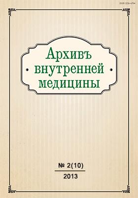 Архивъ внутренней медицины: журнал. 2013. № 2(10)