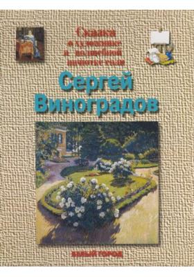Сергей Виноградов. Сказка о художнике и волшебной щепотке соли