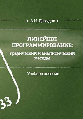 Линейное программирование: графический и аналитический методы: учебное пособие