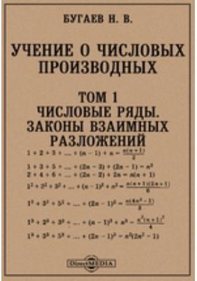 Учение о числовых производных Законы взаимных разложений, Ч. 1. Числовые ряды