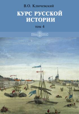 Курс русской истории. Т. 5