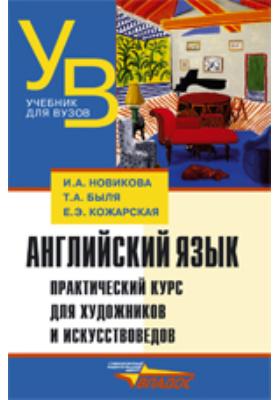 Английский язык : для художников и искусствоведов: практический курс
