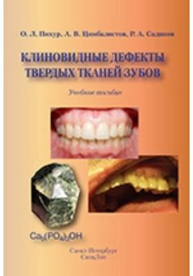 Клиновидные дефекты твердых тканей зубов: учебное пособие