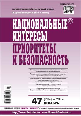 Национальные интересы = National interests : приоритеты и безопасность: журнал. 2014. № 47(284)