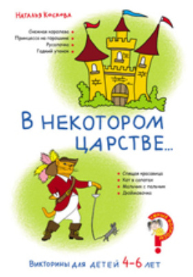 Викторины для детей 4–6 лет. В некотором царстве…: научно-популярное издание