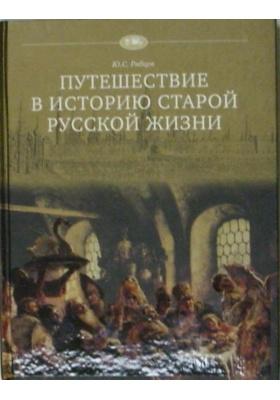 Путешествие в историю старой русской жизни
