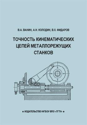 Точность кинематических цепей металлорежущих станков: учебное пособие