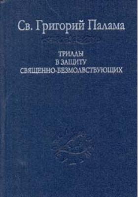 Триады в защиту священно-безмолвствующих: духовно-просветительское издание