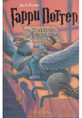 Гарри Поттер и узник Азкабана = HARRY POTTER AND THE PRISONER OF AZKABAN : Роман