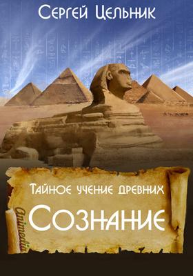 Тайное учение древних. Сознание