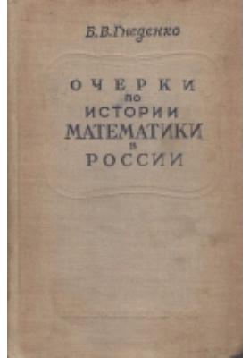 Очерки по истории математики в России