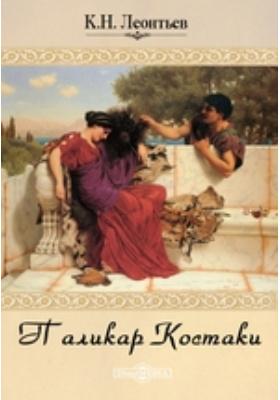 Паликар Костаки: художественная литература
