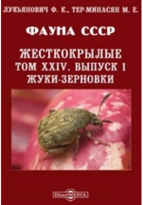 Фауна СССР. Жесткокрылые. Жуки-зерновки (Bruchidae). Т. XXIV, Вып. 1
