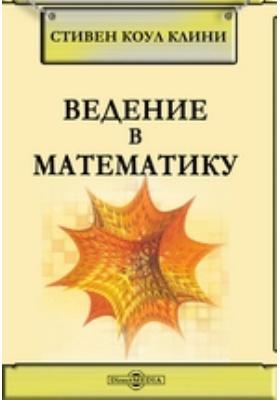 Ведение в математику