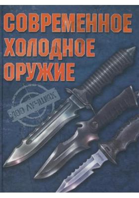 Современное холодное оружие