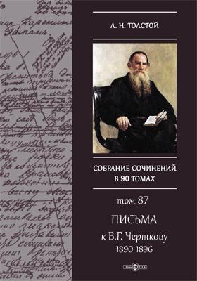 Полное собрание сочинений: документально-художественная. Т. 87. Письма к В. Г. Черткову. 1890-1896