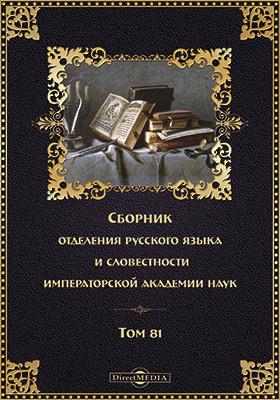 Сборник Отделения русского языка и словесности Императорской Академии Наук. Т. 81