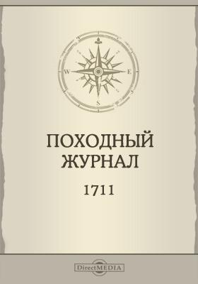 Походный журнал. 1711 года: монография