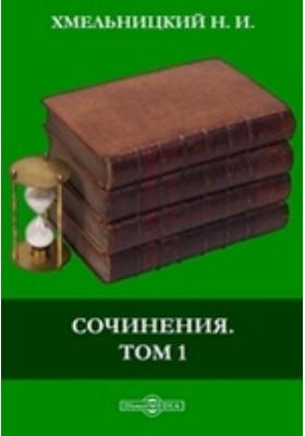 Сочинения. Т. 1
