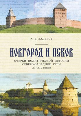 Новгород и Псков : очерки политической истории Северо-Западной Руси XI–XIV веков: монография