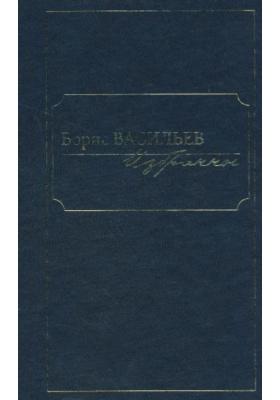 Избранное. В 2-х томах. Том I