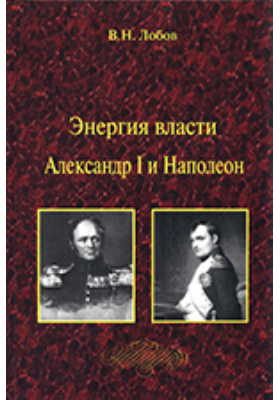 Энергия власти. Александр I и Наполеон: научно-популярное издание
