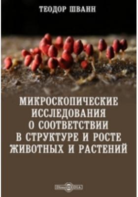 Микроскопические исследования о соответствии в структуре и росте животных и растений: монография