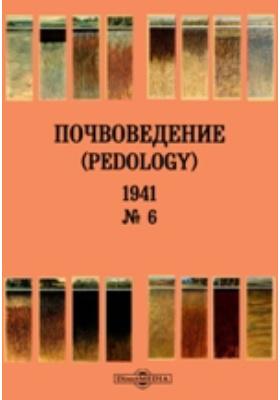 Почвоведение = Pedology: научно-популярное издание. № 6. 1941 г