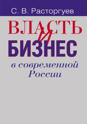 Власть и бизнес в современной России: монография