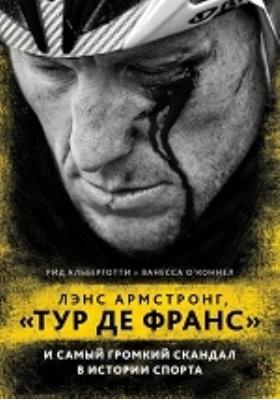 Лэнс Армстронг, «Тур де Франс» и самый громкий скандал в истории спорта