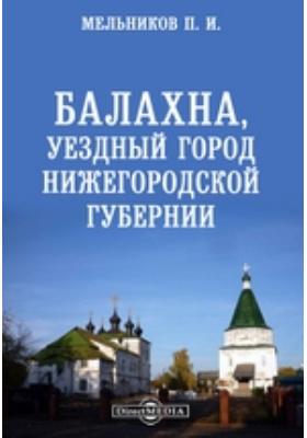 Балахна, уездный город Нижегородской губернии