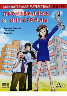 Занимательная математика. Производные и интегралы = The Manga Guide to Calculus : Манга